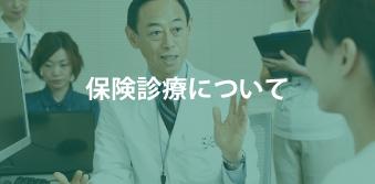 保険診療について