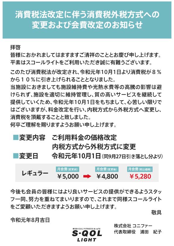 スコールライト会費改定